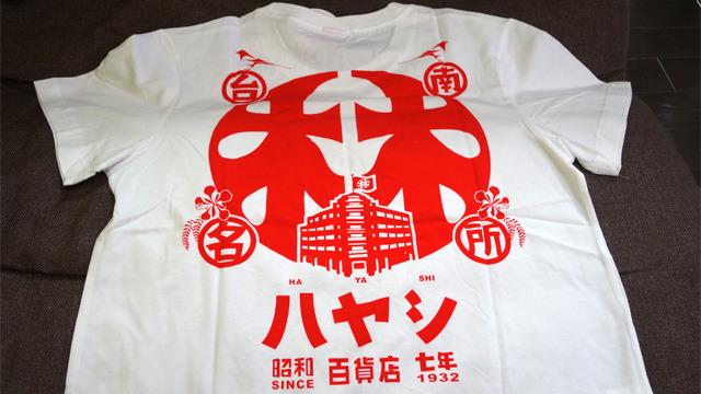 林Tシャツ