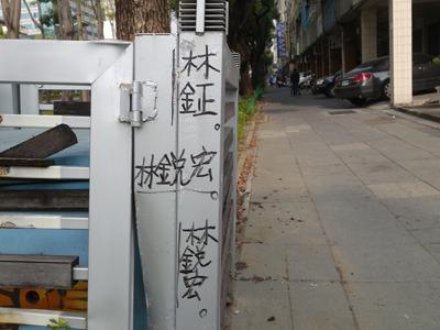 高雄市で見た落書き。自分の名前を書く林。