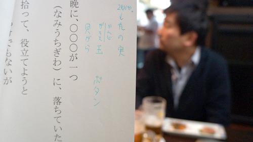 瀬津メンバーは「ガラス玉」という、住メンバーの「ビー玉」に近い回答も検討するなかで正解をつっこんできた