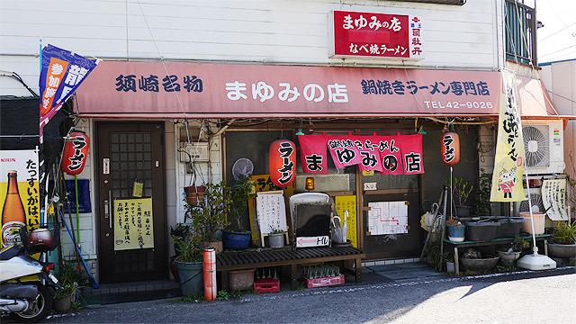 まゆみの店(高知県須崎市栄町10-14)