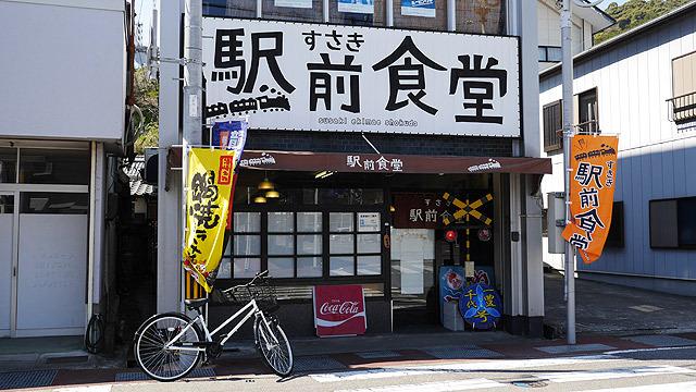 そんなウツボの鍋焼きラーメンが食べられる「すさき駅前食堂」(高知県須崎市原町1-5-20)