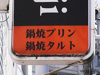 須崎で鍋焼プリンのお店も見つけたけど、数年前にやめたらしい!