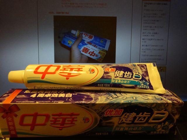 歯磨き粉「中華」。35円(2.6元)から130円(6.6元)に!