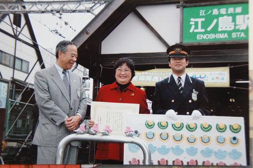 江ノ電全線開通100周年を記念して、石川さんに感謝状が