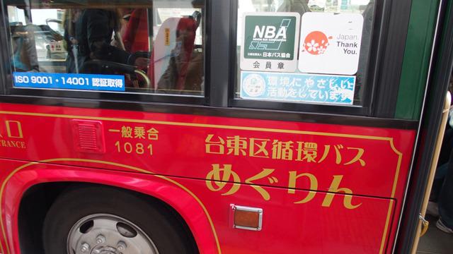 東京23区のコミュニティバスを乗り継ぐ旅です