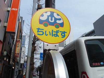 最初に乗り込むのは港区のコミュニティバス「ちぃばす」
