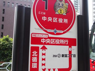 中央区役所バス停に到着