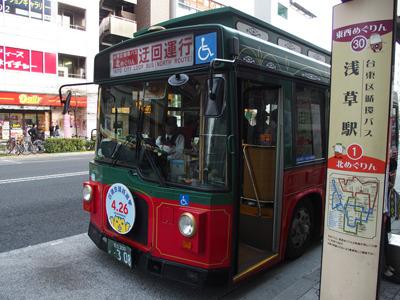 台東区のコミュニティバス「めぐりん」