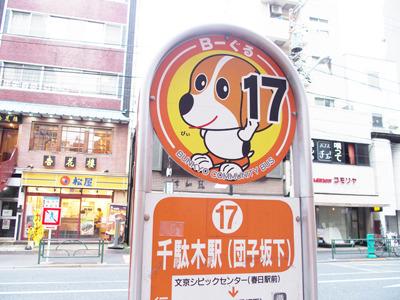そのため、同じ通りに台東区・文京区2つのコミュニティバスが走る