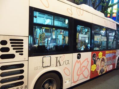 間に合った。北区のコミュニティバス「Kバス」