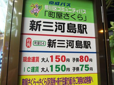 運賃はちょっと高くて150円