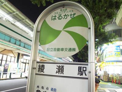 無事、最後のバス停「綾瀬駅」に到着。ギリギリ時間内