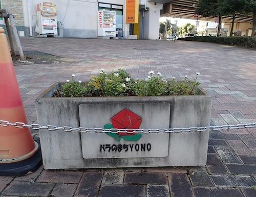 ちなみに与野はバラの町らしいのだがなんでローマ字