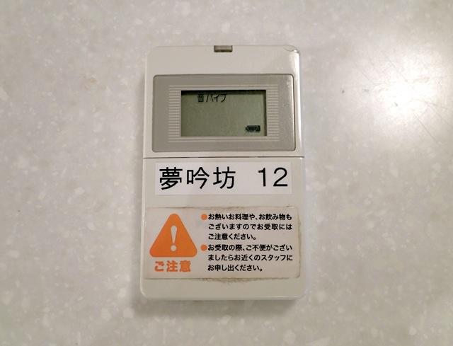 パナソニック「小電力型ワイヤレスコール携帯受信器」品名ながっ!