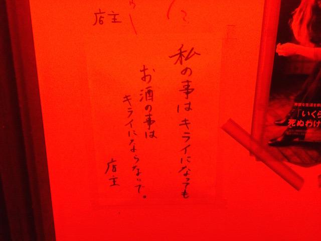 トイレのメッセージ