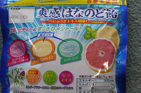 フルーツにミント要素をプラス。