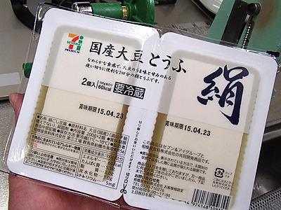 豆腐を麺状にしてみます。