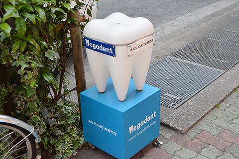 ふりむいた先にも歯があった。