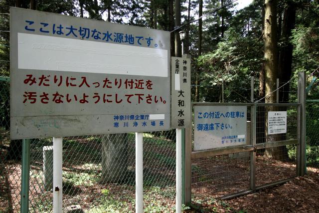 水質を守るため、水源地付近は立入禁止