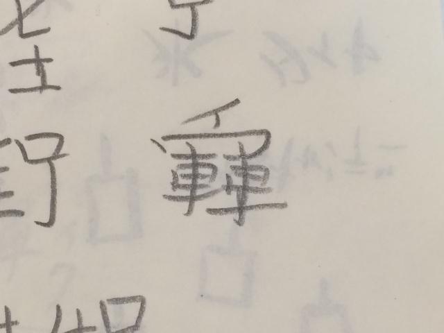 これ、なんて字かわかります?
