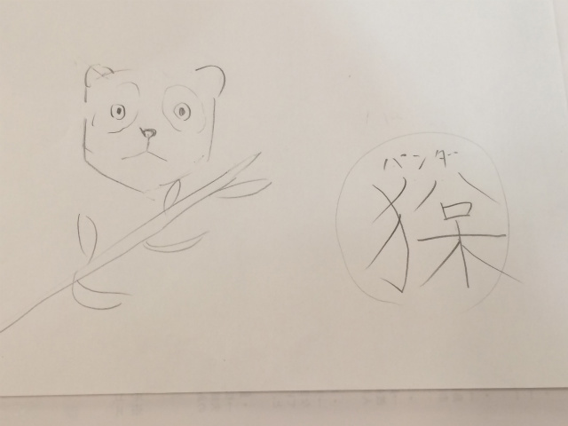 パンダの絵がうまい