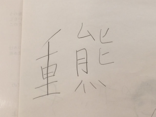 生物学的に正しい漢字