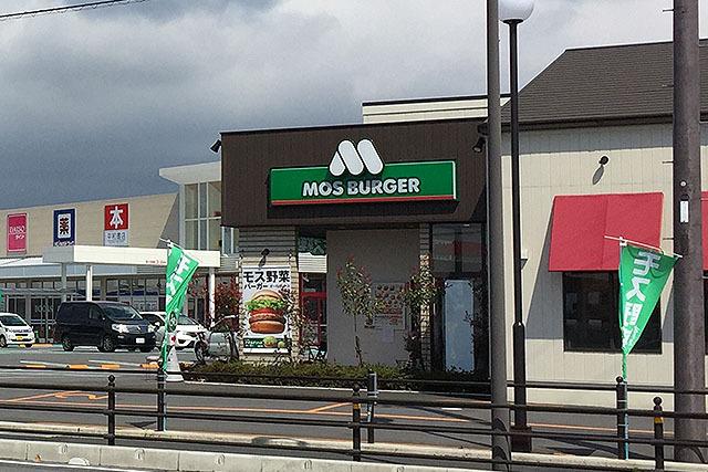 モスバーガーでした。