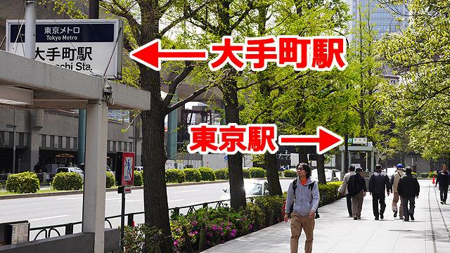 東京駅から大手町駅の近さにも驚く