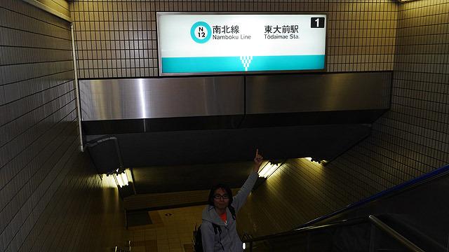 東大前駅に到着!