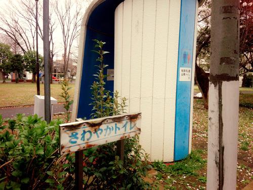 西区の社宮司公園にはまだ「さわやかトイレ」が