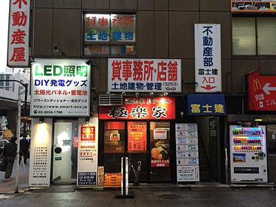 『横浜家系』を看板に掲げる派手なラーメン屋が、最近とくに増えた気がする。