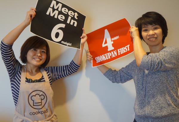 クックパッド丸島さんは6枚切りを支持! 上司にあたる草深さんは関西出身の血がそうさせるということで4枚切りを支持!