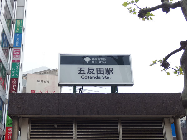 五反田駅から近くにブラジル大使館はあります。