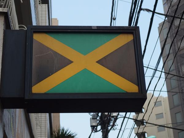 これ違うな。ジャマイカだな。