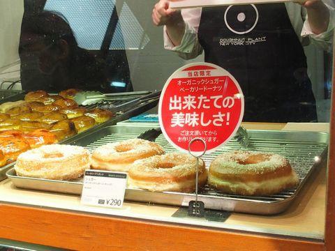 吉祥寺限定シュガードーナツは、揚げて砂糖をまぶしてすぐ出すというリアル出来立てドーナツ。