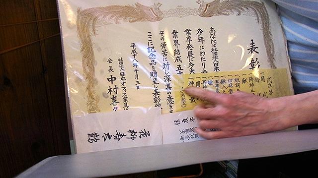 お寺からの依頼や、有名人アーティストの花環の名前、イベントの式次第など書いていたそうだ。