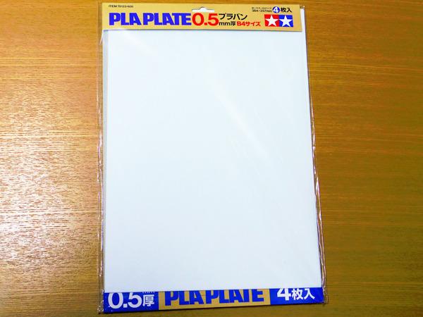 (5)プラ板