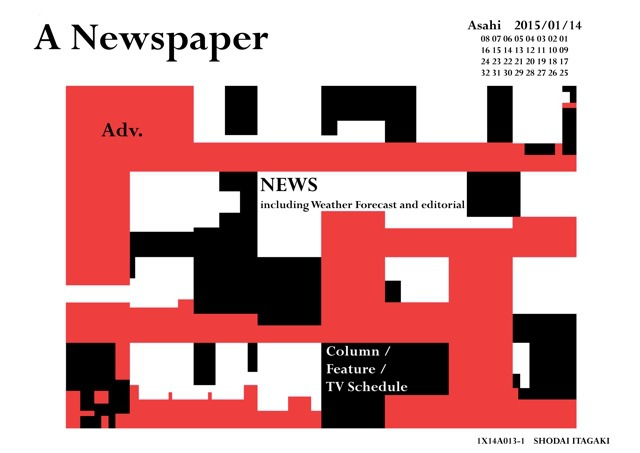 「A Newspaper」 板垣翔大