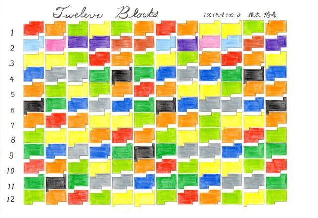 「Tweleve Blocks」 根本悠希