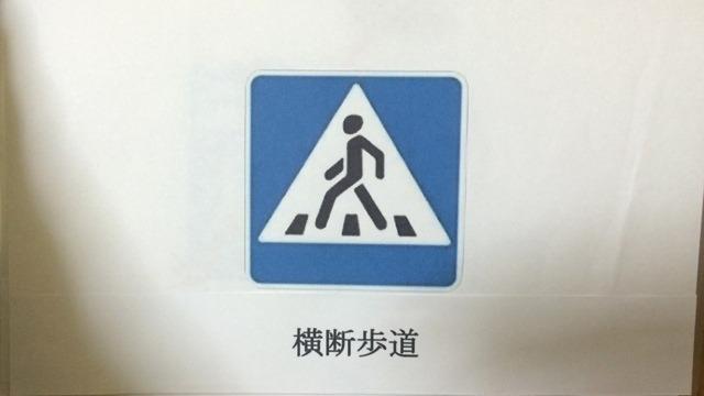 たとえばこの横断歩道の標識に