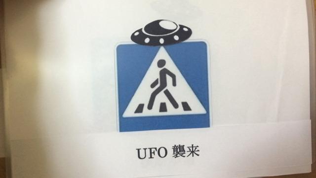 UFOを重ねると大事件になる