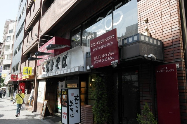 会場は恵比寿の「ギャラリーコウゲツ」。1階は富士そば。