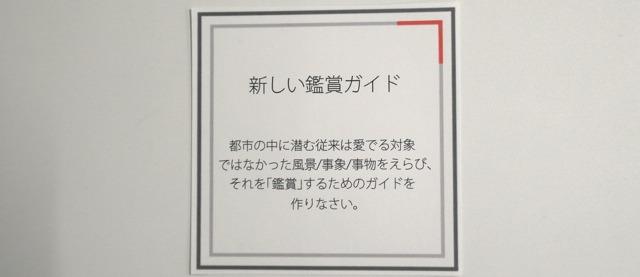「新しい鑑賞ガイド」