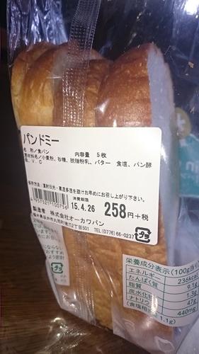 5枚切は焼いても生で食べても丁度いい厚さ。4枚切だと生で食べるときはしんどいです。5枚切バンザイ*\(^o^)/*(ゆかみんさん)