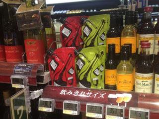 後日、別のスーパーで「飲みきりサイズ」としてパウチパックワインが売られているのを発見。なんだ、もうあったのか。