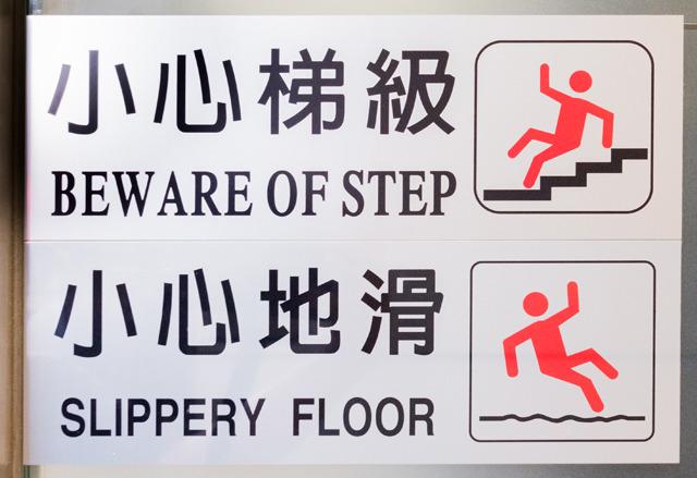 これはポーズの使い回しだが、左右の向きを変えて別の注意喚起であることを示している。