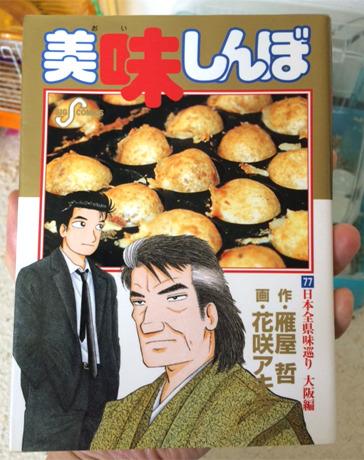 美味しんぼの画像 p1_32