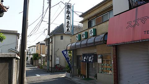 方南町からさらに北へ。新高円寺の手前あたりにもさか本そばはある。しかし残念ながらこの日はお休み