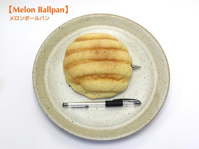 メロンボールパン。