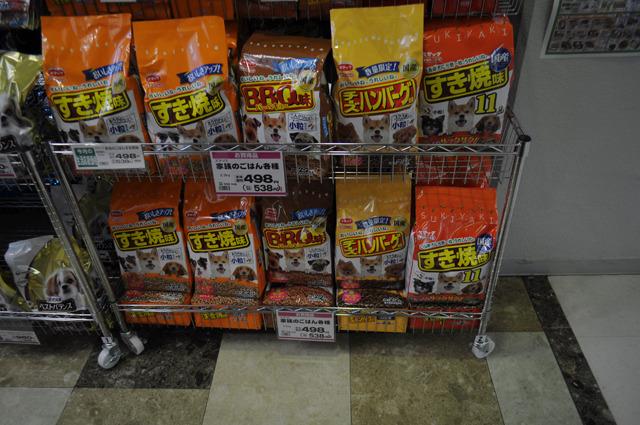 ペット用品コーナーにも金魚の餌はなく、犬と猫の餌だけだった。そして犬のエサが美味そう。
